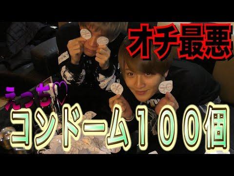 【18禁】 0.02mmコンドーム100枚集めたら2cmになるんじゃねか説!!!