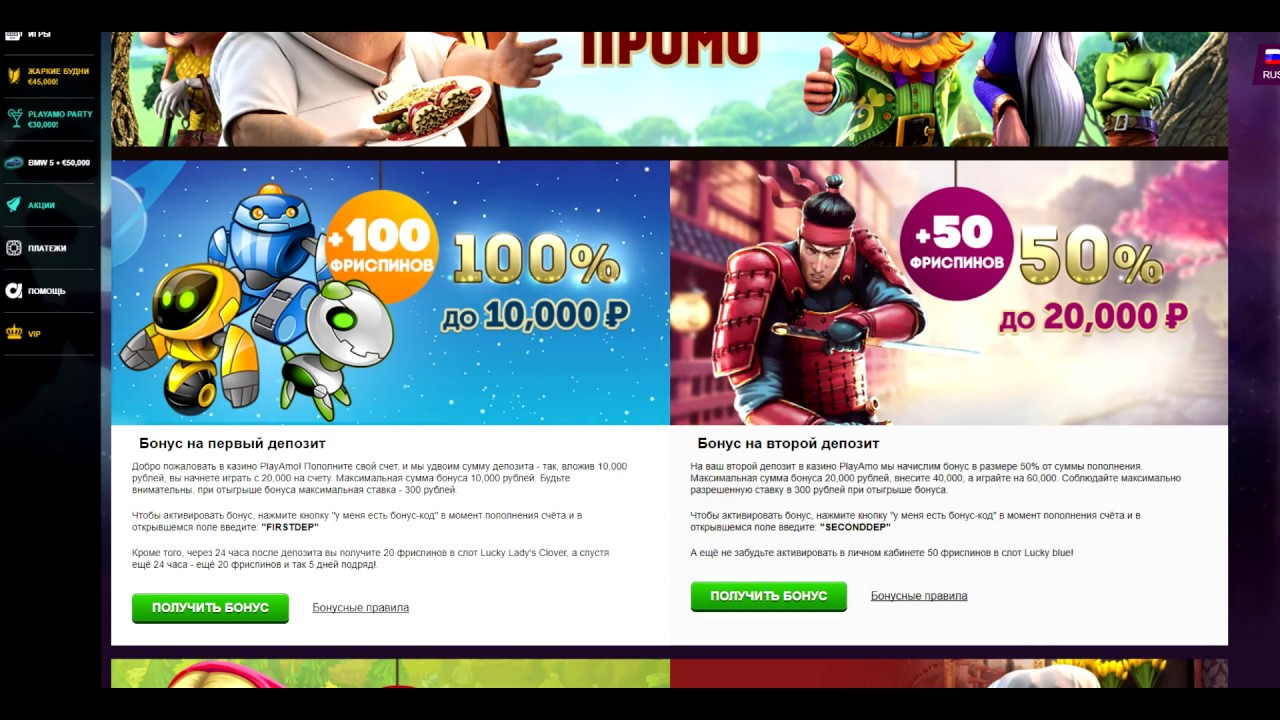 казино промокод на активацию бонуса 2018