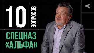 10 глупых вопросов СПЕЦНАЗОВЦУ ГРУППЫ \АЛЬФА\