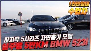 마지막 V6 자연흡기 가솔린 5시리즈 BMW 523i …