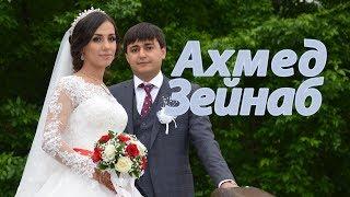 Новая Свадьба от KAMAL VIDEO Ахмед Зейнаб (Алматы)