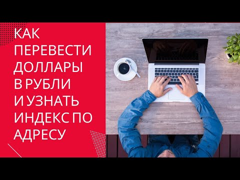 Как через яндекс перевести доллары в рубли и узнать индекс по адресу