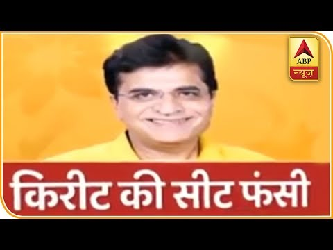 BJP's First List Misses Out Kirit Somaiya's Mumbai North East Seat | ABP New