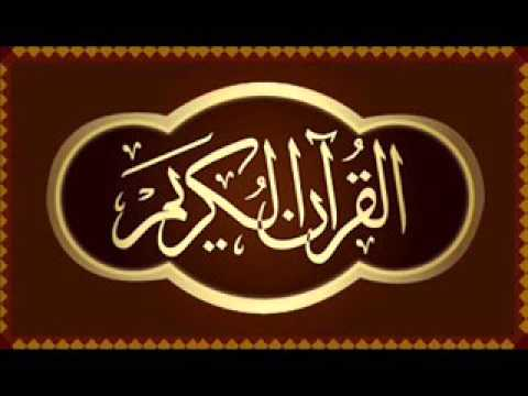 sourat al baqara saad al ghamidi