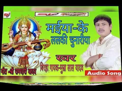 BIRHA GAYAK-Munna Lal Yadav (Bhojpuri Devi Geet)