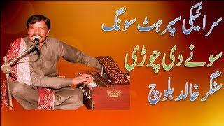 Sonay Di Chori - Khalid Baloch - Latest Punjabi And Saraiki Song 2017