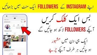 Instagram Private Account Viewer Without Human Verification