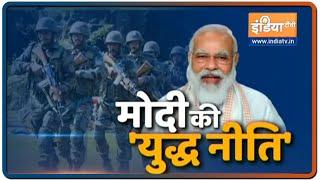 PM Modi की युद्धनीति से घबरा गया चीन, प्रधानमंत्री के पास है ड्रैगन की हर चालबाज़ी का इलाज