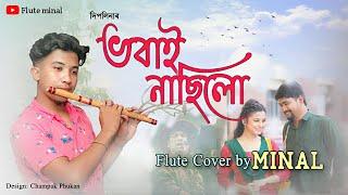 Bohbai Nasilu   Deeplina Deka   Zubeen Garg   New Assamese Flute cover By Minal