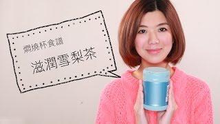 Recipe|燜燒杯食譜–滋潤雪梨水【More美容教室】