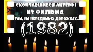 СКОНЧАВШИЕСЯ АКТЁРЫ  ТАМ, НА НЕВЕДОМЫХ ДОРОЖКАХ... (1982)