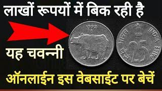 Most valuable 25 paisa old coins sale here online &offline लाखों में बिक रहा है यह 25 पैसे का सिक्का