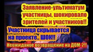 Дом 2 Новости 9 Апреля 2019 (9.04.2019)