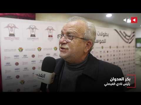 العدوان يوضح موقف الفيصلي من المشاركة بدوري كرة السلة  - 12:59-2020 / 1 / 9