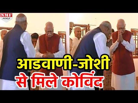 Lal Krishna Advani और Murli Manohar Joshi से मिले Ram Nath Kovind