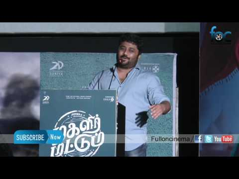 Movie reviewers and film producers should work together says K E Gnanavelraja - Fulloncinema
