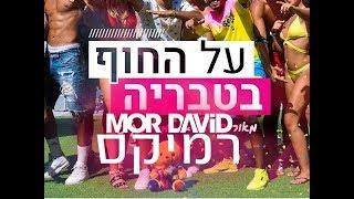 ⛱️ מאור גמליאל & במבוק ג'יני - על החוף בטבריה | מור דוד רמיקס רשמי - Mor David Official Remix