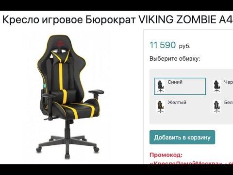Обзор игрового геймерского кресла Бюрократ VIKING ZOMBIE A4