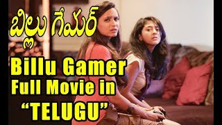 Billu Gamer Full Movie in TELUGU l బిల్లు గేమర్ తెలుగు l Tollywood Movie | Shriya Sharma |
