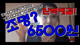 [Mom's story] 영상촬영. 조명값이 6…