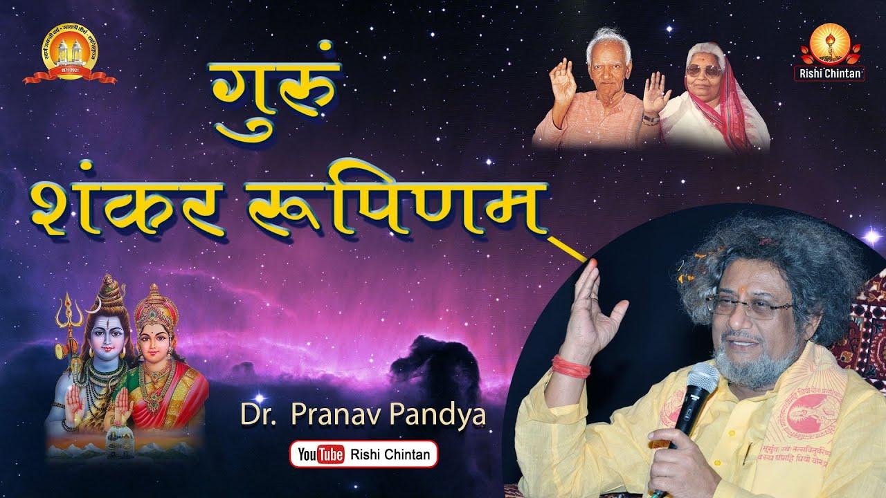 Download गुरुं शंकर रूपिणम   Guru Shankar Rupinam   Rishi Chintan, Gayatri Pariwar