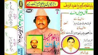 Download Baba Ghulam Kibriya Qawwal -  Murshad Murshad Bol Mureeda Mp3