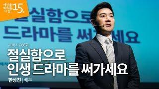 절실함으로 인생 드라마를 써가세요 | 한상진 배우 | 강의 강연 영상 듣기 | 세바시 866회
