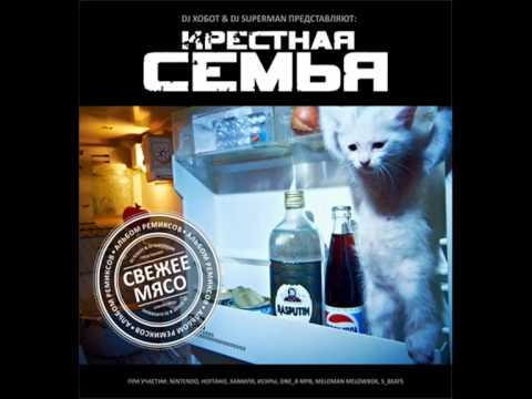 Крёстная Семья - Мани-Мани (Ремикс DJ Superman)