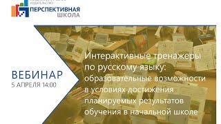 Интерактивные тренажеры  по русскому языку: образовательные возможности в начальной школе