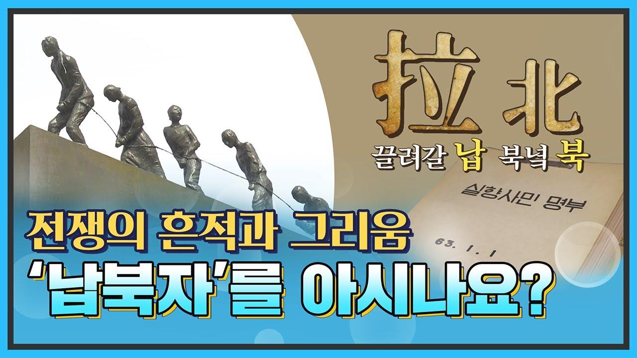 [통일현장] 전쟁의 흔적과 그리움 '납북자를 아시나요?'