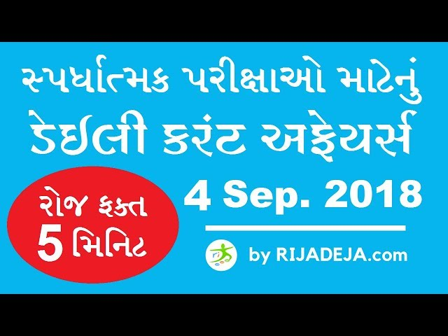 04/09/2018 - ????? ???? ??????? / Daily Current Affairs in Gujarati 2018   Exam preparation