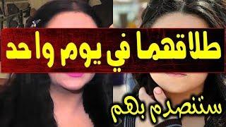 فنانتان مصريتان تعلنان طلاقهما في يوم واحد!! في دهشه للملايين من محبيهم!!؟