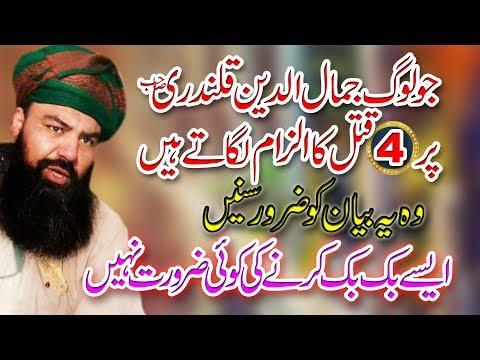 Mufti Jamal Ud Din Baghdadi HD 2018 باغ مصطفی جھنگ بہت بڑا اعلان
