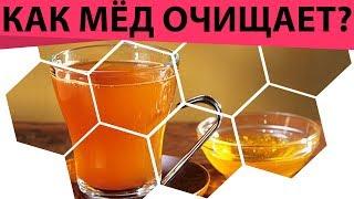 Очищение организма с помощью меда. Посмотрите, насколько просто и безопасно мёд очищает организм!