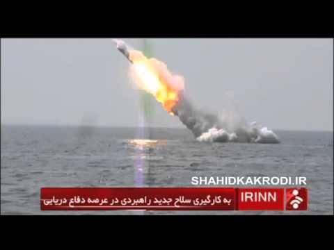 Iranian secret weapon 2015