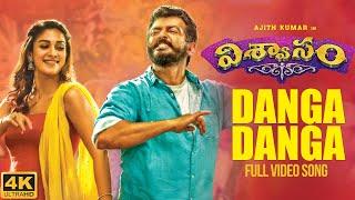 Danga Danga Full Video Song   Viswasam Telugu Songs   Ajith Kumar, Nayanthara   D.Imman   Siva