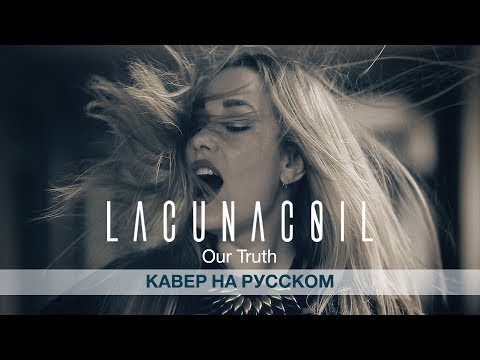 Lacuna Coil - Our Truth (Cover With Russian Vocal) feat Svetlana Amelchenko mp3