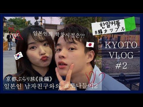 [한일커플/日韓カップル] 일본인 남자친구와 교토 vlog#2 (feat. 일본인들의 학창시절) /京都ぶらり旅<後編>