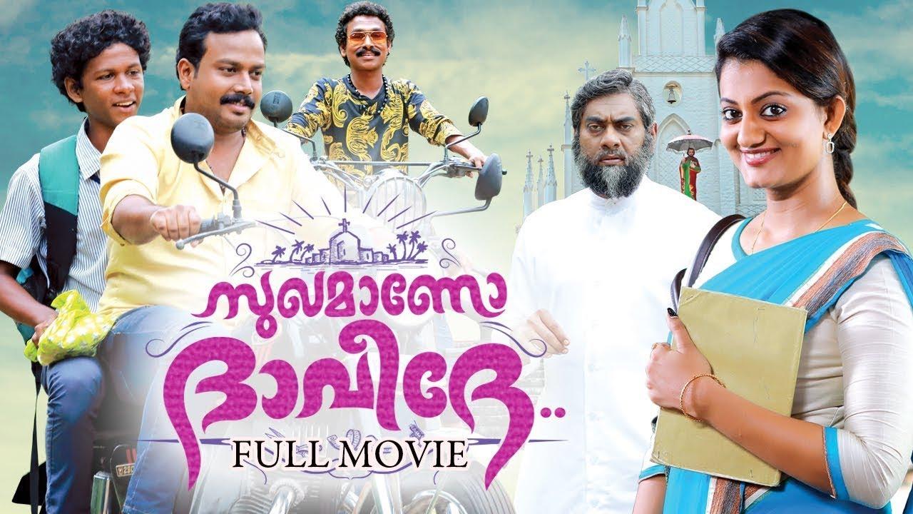 Download Sukhamano Daveede   Malayalam Full Movie   Bhagath Manuel   Chethan Lal   Priyanka Nair