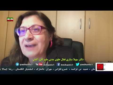 تشکل های سیاسی خارج از کشور و ارتباط انها با سازمان های مردمی در داخل با نگاه دکتر سهیلا ستاری