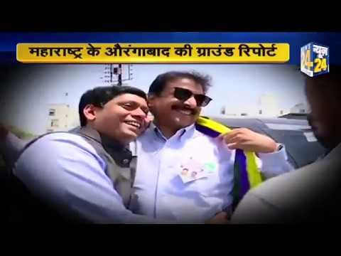 ग्राउंड रिपोर्ट- औरंगाबाद में कौन मारेगा बाजी ?  Loksabha Elections 2019