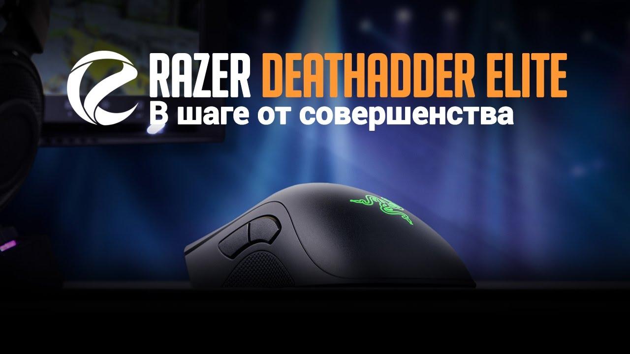 Обзор Razer DeathAdder Elite: в шаге от совершенства