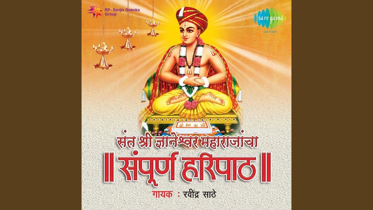 Suresh wadkar sampurna haripath mp3 free download.