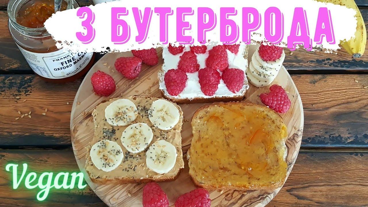 Вам понравятся эти бутерброды: бутерброд с арахисовой пастой и бананом,творогом, малиной, мармеладом