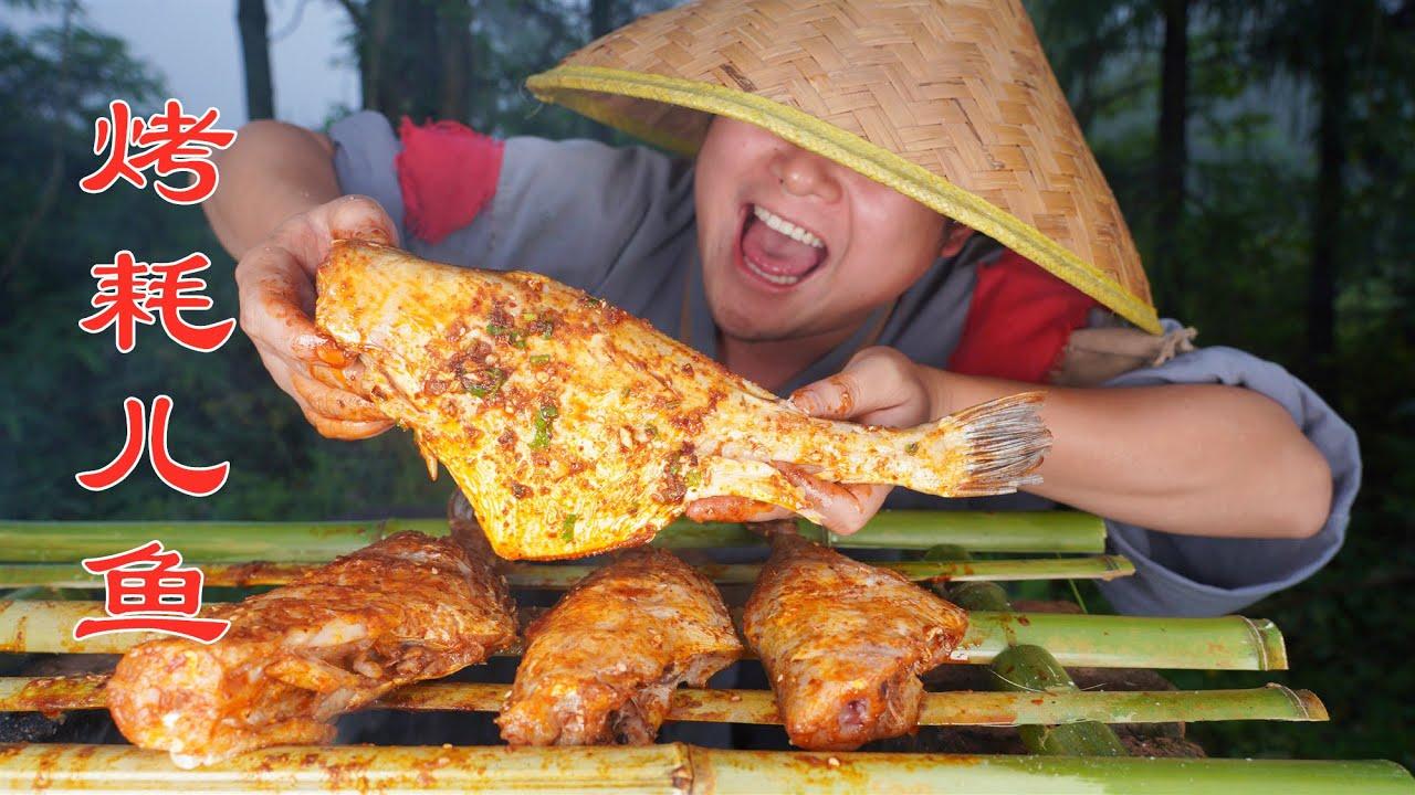 【Shyo video】小伙雨中吃烧烤,4条耗儿鱼配上秘制蘸料,肉嫩味美巴适得板!