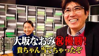 【伊達公子×石橋貴明】全豪オープンテニスのベスト4を大予想SP