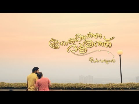 Nokkethaadhoorath I Coming Soon…I Mazhavil Manorama