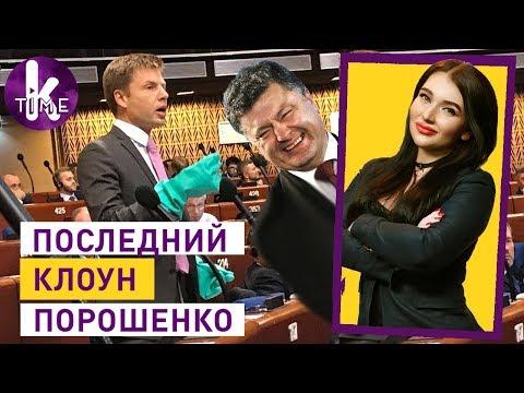 Клоун Леша Гончаренко снова в деле и в ПАСЕ - #92 Влог Армины