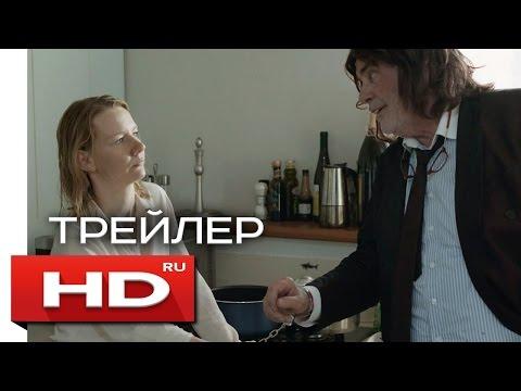 Тони Эрдманн - Русский Трейлер 2 (2017)