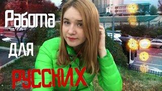Работа для русских в Южной Корее!
